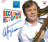 IGOR BUTMAN Magic Land CD Russian Language